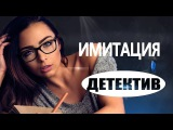 Шикарный фильм! Имитация (2016) Детективы русские, Фильмы про криминал 2016