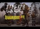 Прохождение S.T.A.L.K.E.R. Lost Alpha [4 серия] Документы военных или проход в бар
