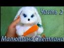 2 часть Как связать зайца крючком. Зайка белый с морковкой вязаный крючком.