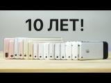 10 лет iPhone (2007-2017) Все рекламы!