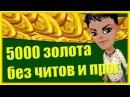 Аватария 5000 золота без читов и программ