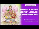 Мантра Кубера Лакшми | Lakshmi Kuber Mantra| Mantra For Money
