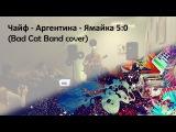 Чайф - Аргентина-Ямайка 50 (Bad Cat Band cover)