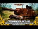 Припять с МШ 2014 6 Брошенная военная техника. ИСУ-152. Abandoned military equipment. ISU-152.