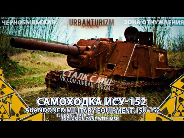 Припять с МШ 2014 6 Брошенная военная техника ИСУ 152 Abandoned military equipment ISU 152