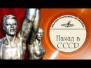 Назад в СССР 4