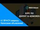 4.1 Настройка рекламных кампаний по СЧ и ВЧ запросам в Яндекс Директе и Google Adwords