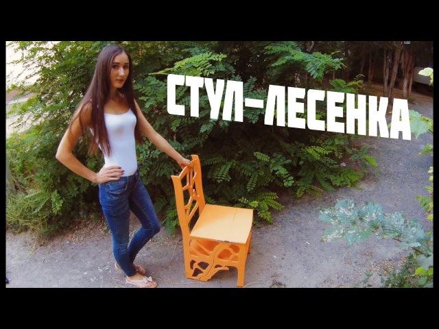 Стул стремянка -этажерка )DIY Ladder Chair
