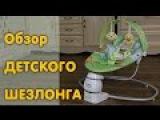 Шезлонг детский Babyhit Best Rest (Бебихит Бест Рест) Для чего нужен детский шезлонг?