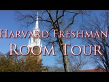 Harvard Freshman Dorm Room Tour & Freshman Housing Information