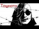 Егор Летов - Тошнота