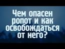 Проповедь: Чем опасен ропот и как освобождаться от него? (Виталий Рожко)