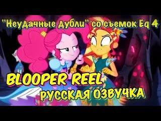 「Rus Voice」 -Blooper Reel- MLP: Legend of Everfree : EG 4 - Неудачные дубли со съемок НА РУССКОМ