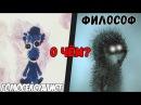 СКРЫТЫЙ СМЫСЛ мультиков Голубой Щенок и Ёжик в Тумане