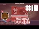 This Is The Police 🔥 НУДИСТЫ ПОВСЮДУ #18