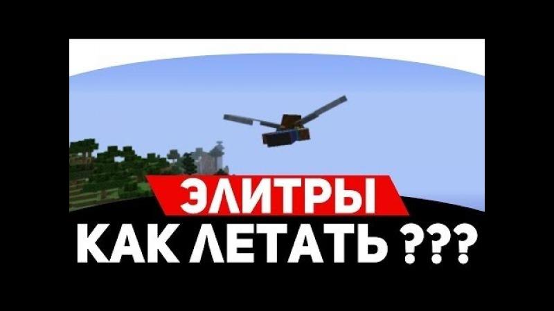 как летать на крыльях в minecraft 0.17.0