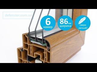 6-ти камерная система rehau brillant design (Германия)