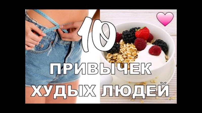 10 ПРИВЫЧЕК ХУДЫХ ЛЮДЕЙ   КАК ЕСТЬ ВСЁ И БЫТЬ СТРОЙНОЙ