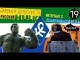 VLOG: Дневник Футболиста 2#19 Русский Халк | Сергей Ткачев | Крылья Советов