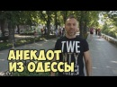 Самые смешные анекдоты! Еврейский анекдот из Одессы!