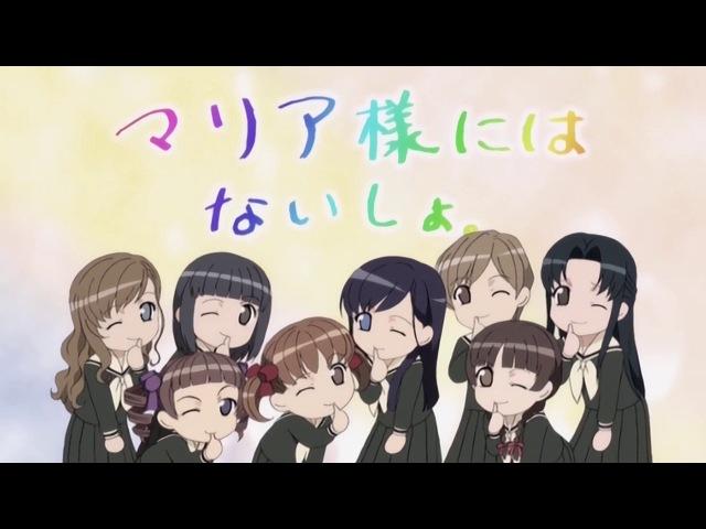 Дева Мария смотрит за вами / Maria-sama ga Miteru - OVA 28 серия [Tinda]