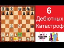 6 ДЕБЮТНЫХ КАТАСТРОФ которые ОБЯЗАН знать шахматист Школа шахмат d4 d5