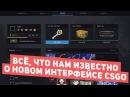 Всё, что нам известно о новом интерфейсе CSGO Что такое Panorama UI и зачем она нужнаEa...