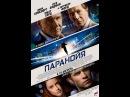 Паранойя. Русский трейлер 2013. HD