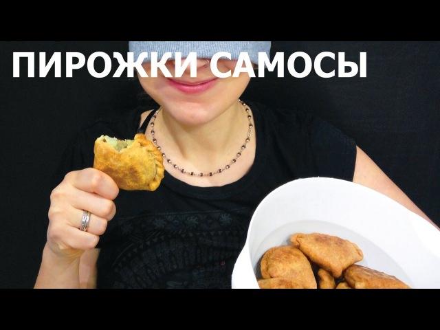 Самосы | Жареные пирожки с овощами | Вегетарианские рецепты