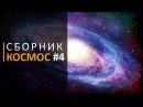 Это интересно Сборник космос 4. День Космонавтики 2017