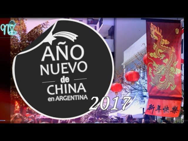 Китайский новый год в Аргентине 2017 год. Танец дракона, танец льва.
