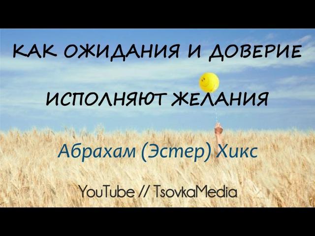 Как ожидания и доверие исполняют желания ~ Абрахам Эстер Хикс TsovkaMedia
