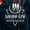 Бикини Бум с Катей Медушкиной