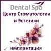 Dental Spa Центр Стоматологии и Эстетики