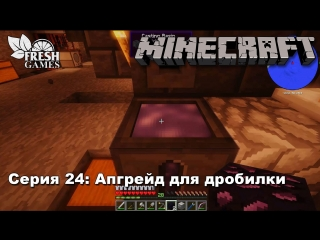Minecraft 1.7.10 S5E24 - Апгрейд для дробилки