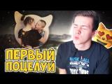 Серж Витвицкий - Первый Страстный Поцелуй В 13 Лет