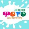Выпускные альбомы Симферополь/Детское фото