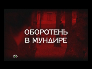 Следствие вели (07.05.2017) Оборотень в мундире, sledstvie-veli.net