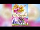 Барби и три мушкетера (2009) | Barbie and the Three Musketeers