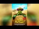 Шевели ластами! (2010) | Sammy's avonturen: De geheime doorgang