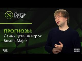 Прогнозы RuHub: самый ценный игрок Boston Major