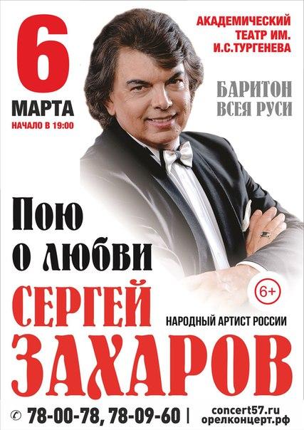 Концерт Сергея Захарова в Академическом театре им.