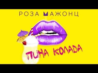 Роза Мажонц - Пина Колада ПРЕМЬЕРА ПЕСНИ