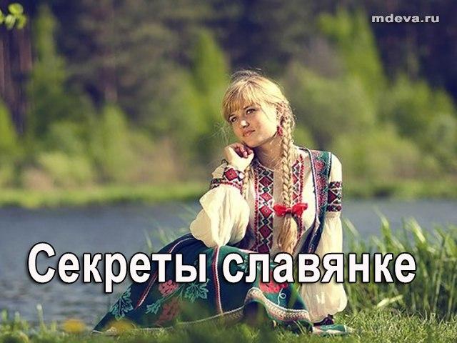 Секреты славянке
