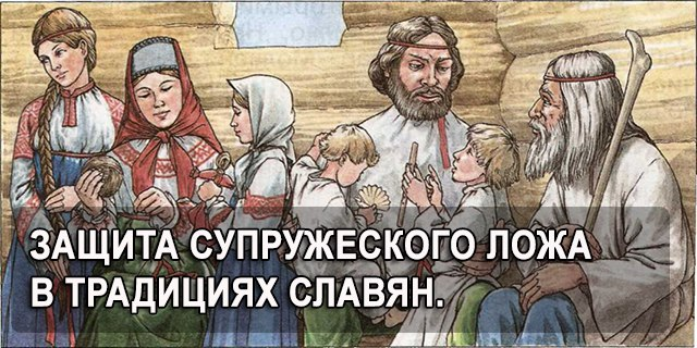 Защита супружеского ложа в традициях славян