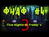 Five Nights at Freddy's 3 - Марионетка 5 Ночь! #4