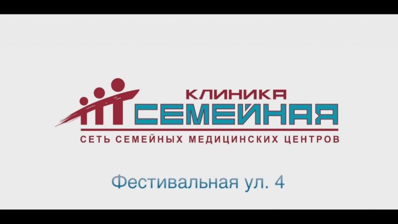 Отделение клиники Семейная - м. Речной Вокзал