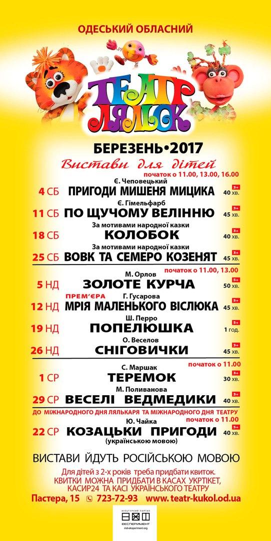 Афиша школьный театр билет на концерт земфиры 3 апреля