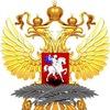Представительство МИД России в г.Новосибирске