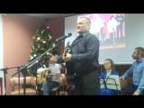 18.12.2016 г. Юбилей!!! 15 лет клубу бардовской песни